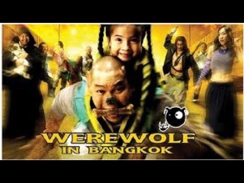 Full Thai Movie : Werewolf in Bangkok [English Subtitle] คนหอนขี้เรื้อน ในคืนเดือนเสี้ยว