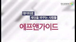에프앤가이드 회사 소개 영상