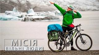 Максим Заселян | Місія: вільні люди