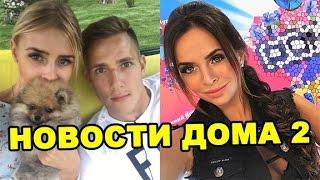 Уход Лясковец и Феди, Романец оскорбили в эфире!  Новости дома 2 (10.10.16, день 4536)