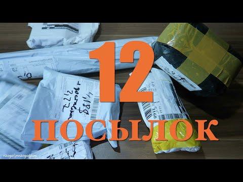 Распаковка 12 Посылок