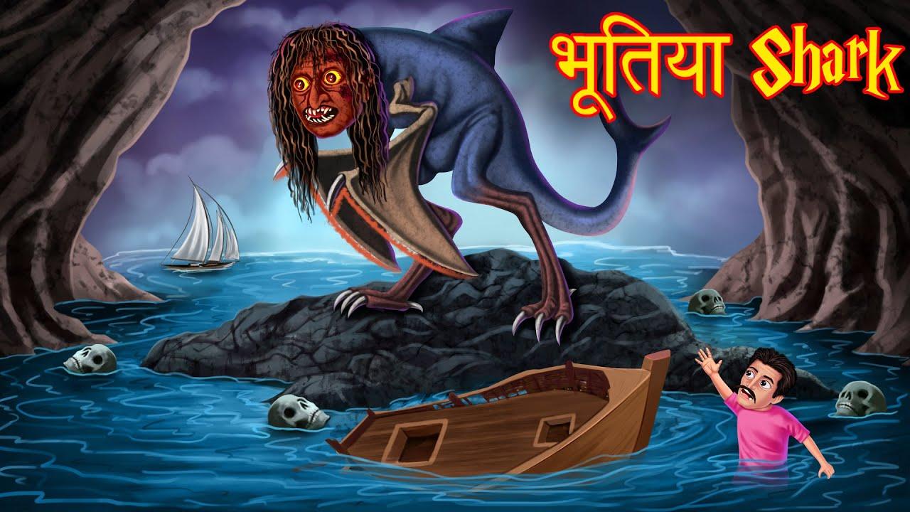 Download भूतिया Shark | Haunted Shark Story | Hindi kahaniya | Stories in Hindi | Hindi Horror Story | Story