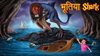 भूतिया Shark   Haunted Shark Story   Hindi kahaniya   Stories in Hindi   Hindi Horror Story   Story