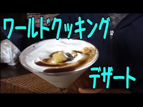 白い悪魔のデザートを作る【ワールドクッキング】