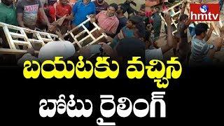 బయటకు వచ్చిన బోట్ రైలింగ్  | kachuluru Boat Extraction Updates | hmtv Telugu News
