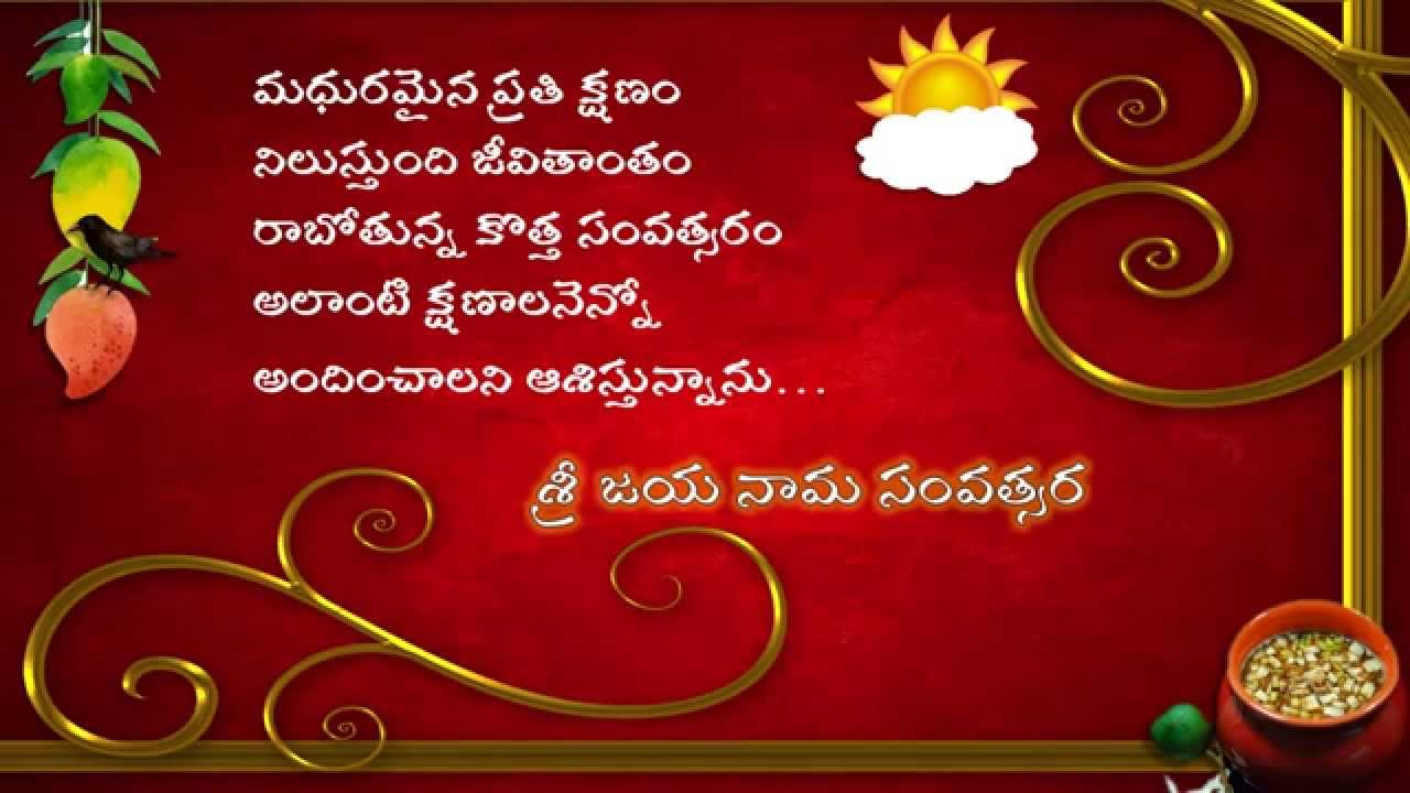Ugadi Greetings Sri Jayanama Samvatsaram Ecard E Greeting Telugu