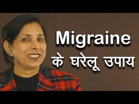 Migrane के घरेलू उपाय । Home Remedies For Migraine | Ms Pinky Madaan