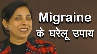 Migrane Home Reme Migraine