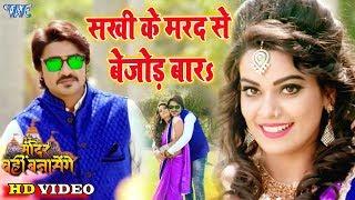 #Chintu, Nidhi Jha || सखी के मरद से बेजोड़ बाड़ा || सबसे हिट #Video Bhojpuri Song 2020