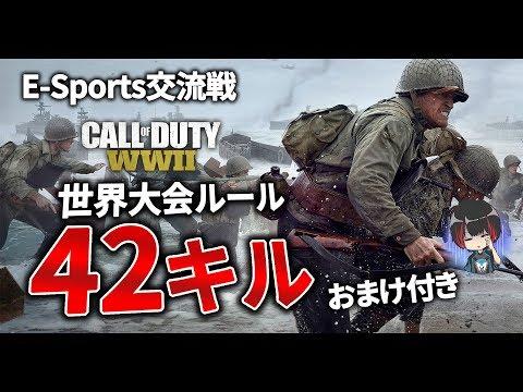 【CoD:WW2】ハードポイントでいやらしく42キル! おまけ付き!【E-Sports交流戦】
