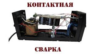 Сварочный аппарат своими руками (ч.2)(, 2016-07-04T17:16:49.000Z)