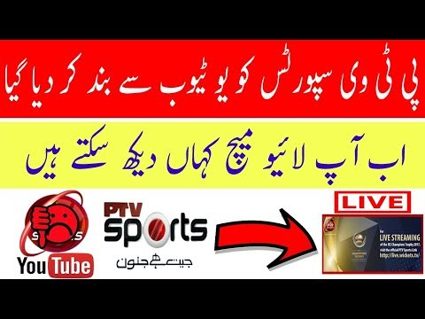 How to Watch PTV Sports Live Cricket Stream