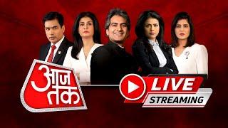 AajTak Live : Aryan Khan Bail Petition पर सुनवाई शुरु |अभी तक की सभी बड़ी खबरें LIVE | Breaking News