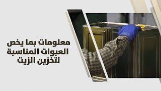 م. أمل القيمري - معلومات بما يخص العبوات المناسبة لتخزين الزيت