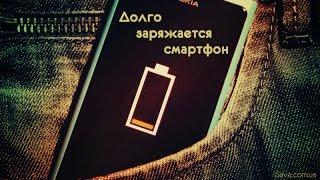 видео Почему смартфон стал медленно заряжаться?