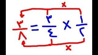 الطريقة السهلة والبسيطة لضرب وقسمة الكسور  -التعلم معنا اسهل