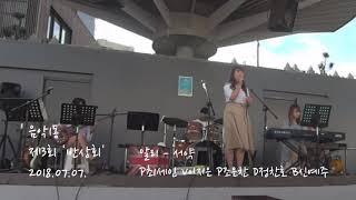 20 최세인&조은찬(피아노), 이지은(보컬), 신예주(베이스), 정찬호(드럼) - 알리 - 서약 (cover.)