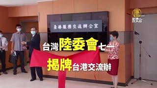 國安法壓境 香港眾志解散.港人無懼七一仍上街|@新唐人亞太電視台NTDAPTV |20200701