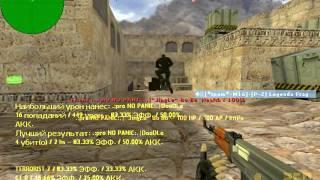 Война в Counter-Strike .:pro NO PANIC:. и   [*team*-M16]