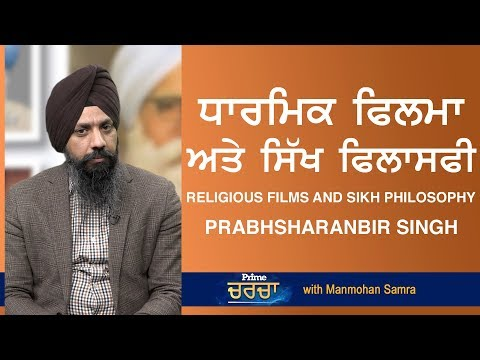 Prime Charcha#49_Prabhsharanbir Singh - Religious Films And Sikh Philosophy