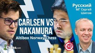 Блиц 3+2 Карлсен - Накамура ⚡️⚡️⚡️ Комментирует Сергей Шипов ♚♚♚ Altibox Norway Chess 2017