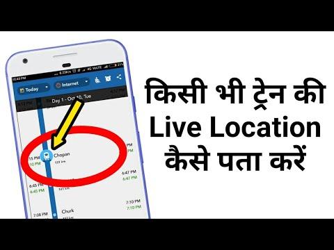 How To Track Train Location In Android Mobile L ट्रेन कौन से स्टेशन पर है कैसे पता करें
