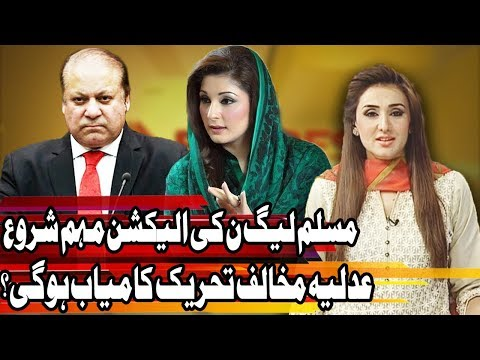 Express Experts - 26 December 2017 - Express News