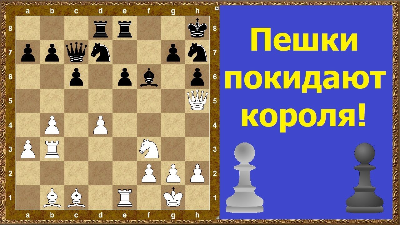Шахматы обучение. Пешки покидают короля!