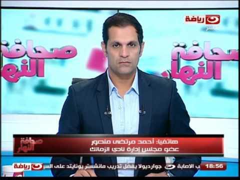 النهار رياضة: صحافة النهار | أحمد مرتضي منصور عن أزمة باسم مرسي: مفيش نجم على نادي الزمالك