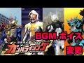 【変更・追加】ガンバライジング BGM変更ver 2号ライダー、3号ライダー必殺技集 仮面ライダーG3X~ウォズ +α