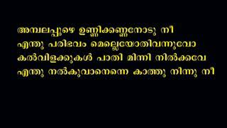 Ambalapuzha unni kannannodu nee song with Malayalam lyrics adwaitham movie song