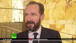 Актер Рэйф Файнс рассказал о глубокой культурной связи России и Великобритании