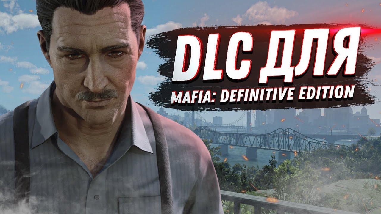 DLC ДЛЯ MAFIA DEFINITIVE EDITION