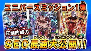 【SDBH】ユニバースミッション1弾SEC最速公開!!