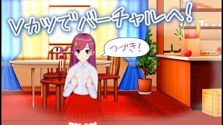 [LIVE] Live【Vカツ】つづき!!