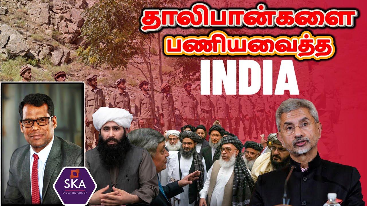இந்தியாவின் 10 நிபந்தனைகள் | சிக்கிய ஐநா சபை | India is Ready to Help Afghanistan | TAMIL | SKA