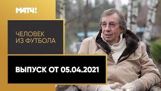 Человек из футбола Юрий Семин Выпуск от 05 04 2021