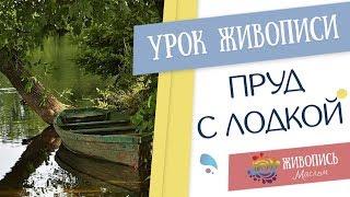 """Урок живописи маслом """"Пруд с лодкой"""" Кристины Горбуновой"""