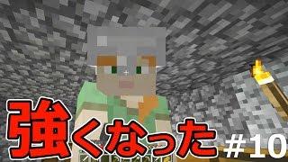 【マインクラフト】素人マイクラ実況 PART10 洞窟探検編 thumbnail