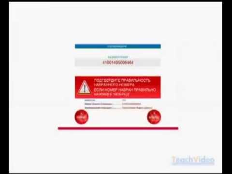 Оплата через терминал Яндекс Деньги