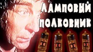 Download Alex Ray - Ламповый Полковник Mp3 and Videos