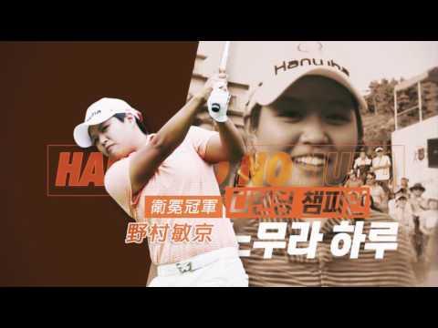 KLPGA Hanwha Financial Classics  韓華