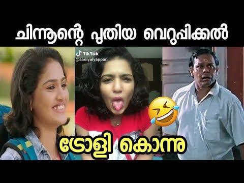 ദുരന്തങ്ങൾ അവസാനിക്കുന്നില്ല😂 | Saniya Iyyappan Tiktok Troll | Malayalam