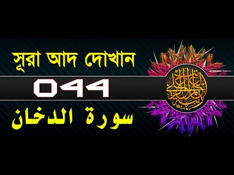 Surah Ad-Dukhan with bangla translation - recited by mishari al afasy