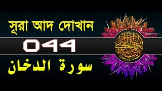 Download Video Surah Ad-Dukhan with bangla translation - recited by mishari al afasy MP3 3GP MP4
