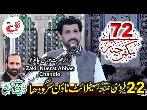 Zakir Nusrat Abbas Chandio 22 February 2020 Satellite Town Sargodha (Zakir Zuriyat Sherazi)
