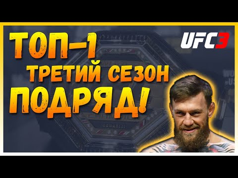 ТОП 1 ТРЕТИЙ СЕЗОН ПОДРЯД [UFC 3 СТРИМ] | #РыбаНеГори
