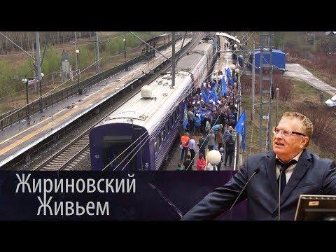 Агитпоезд ЛДПР. с.Боголюбово, Владимирская область