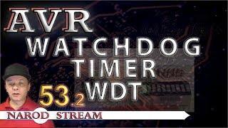 Программирование МК AVR. Урок 53. Watchdog Timer (WDT). Часть 2