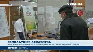 Уже с апреля, в аптеках появятся бесплатные лекарства для украинцев